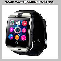 SMART WATCH/ УМНЫЕ ЧАСЫ Q18 Bluetooth!Опт