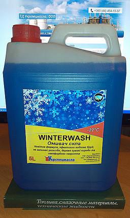 WINTERWASH -40ºС, зимний омыватель стекол, налив, фото 2