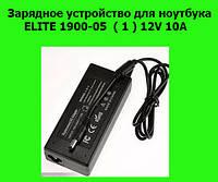 Зарядное устройство для ноутбука ELITE 1900-05  ( 1 ) 12V 10A!Акция