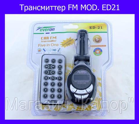 Трансмиттер FM MOD. ED21, фото 2