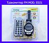 Трансмиттер FM MOD. ED21
