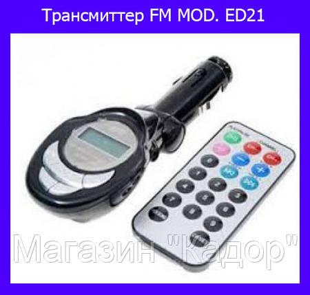 Трансмиттер FM MOD. ED21!Акция, фото 2