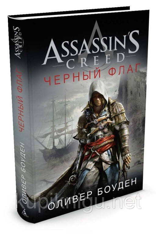 Assassins Creed. Черный флаг