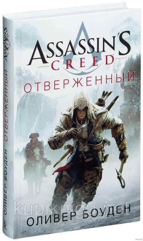 Assassins Creed. Отверженный