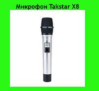 Микрофон Takstar X8