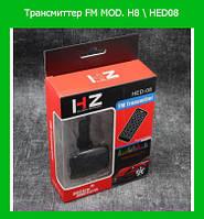 Трансмиттер FM MOD. H8 \ HED08