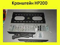 Крепеж настенный для телевизора HP-200