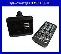 Трансмиттер FM MOD. S6+BT!Акция
