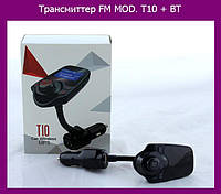 Трансмиттер FM MOD. T10 + BT