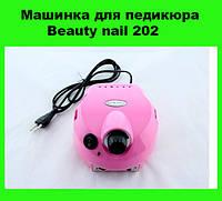 Машинка для педикюра Beauty nail 202