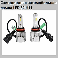 Светодиодная автомобильная лампа LED S2 H11