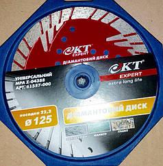 Алмазный диск 125 турбоволна КТ expert