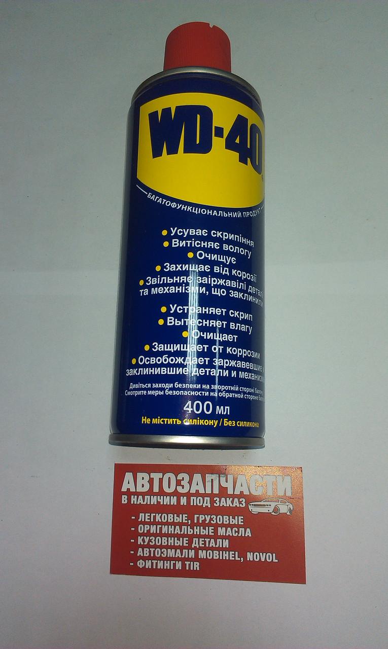 Смазка универсальная WD-40 400 мл.