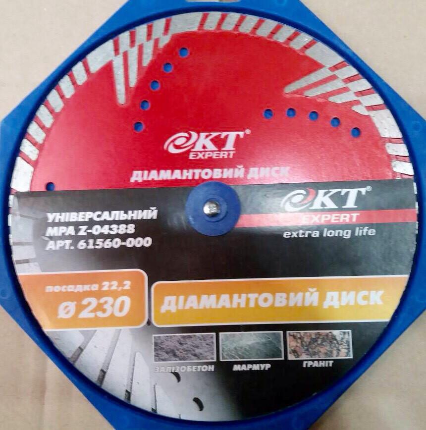 Алмазный диск 230 турбоволна КТ expert