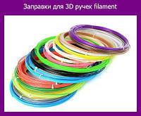 Заправки для 3D ручек filament