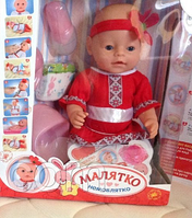 Кукла пупс baby born (копия) малятко немовлятко bl999 as