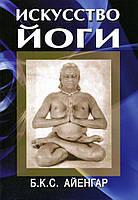 Искусство йоги. Айенгар Б.К.С.