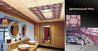 Подвесные потолки Bafoni