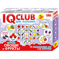 """Обучающие пазлы """"Изучаем овощи и фрукты. IQ-club для детей"""" 6353Р, 13152040Р"""