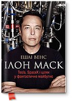 "Ешлі Венс ""Ілон Маск. Tesla, SpaceX і шлях у фантастичне майбутнє"""
