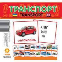 """Карточки-мини для малышей """"Транспорт"""""""
