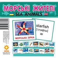 """Карточки-мини для малышей """"Морские жители"""""""