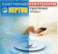 Система защиты от протечки воды neptun
