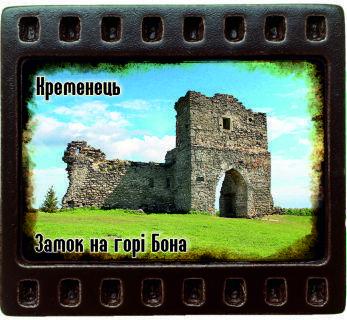 Магнит-кадрик (50х55 мм). Замок на горі Бона, м. Кременець