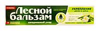 Зубная паста Лесной бальзам Ежедневный уход Укрепление десен и зубов - 75 мл.