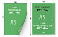 Листовки А5, печать листовок (148*210) 4+0