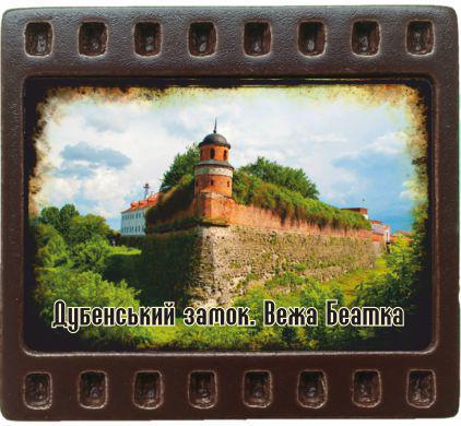Магніт-кадрик (50х55 мм). м. Дубно Дубенський замок. Вежа Беатка