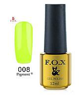 ГЕЛЬ-ЛАК FOX GOLD PIGMENT 008 12 ML