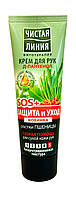 Крем для рук Чистая Линия SOS+ Защита и Уход для сухой кожи - 75 мл.