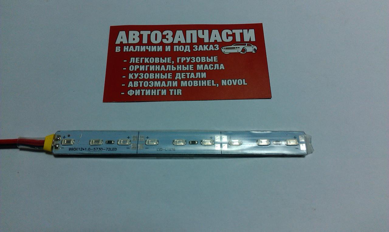 Диодная полоса 12 см с проводом 12V желтая