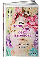 "Книга ""Тело, еда, секс и тревога"" Юлия Лапина., фото 2"