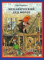 Механический Дед Мороз, фото 1