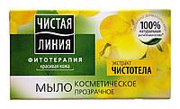 Косметическое мыло Чистая Линия Прозрачное Экстракт Чистотела - 80 г.