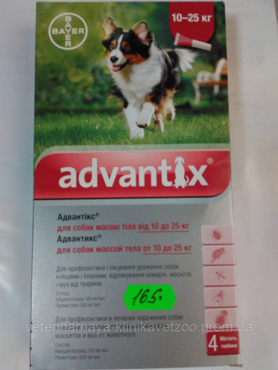 Advantix(10-25кг.ж.веса) капли на холку для собак от блох ,клещей и комаров)