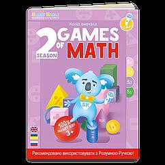 Интерактивная развивающая книга Smart Koala The Games of Math (Season 2) №2