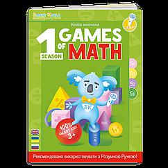 Интерактивная развивающая книга Smart Koala The Games of Math (Season 1) №1