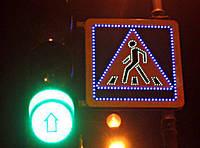 Светодиодные дорожные знаки