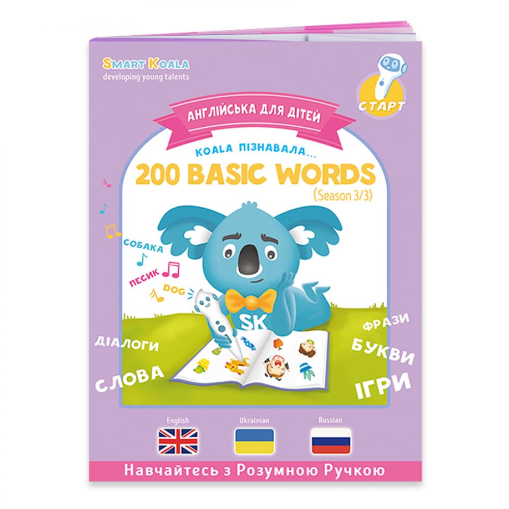 Интерактивная обучающая книга Smart Koala, 200 Basic English Words (Season 3)