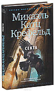 СектаМикаэль Катц Крефельд