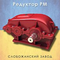 Цилиндрический двухступенчатый редуктор РМ-1000. Все передаточные числа РМ 1000