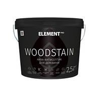 Антисептик для дерева WOODSTAIN ELEMENT PRO 2,5 л