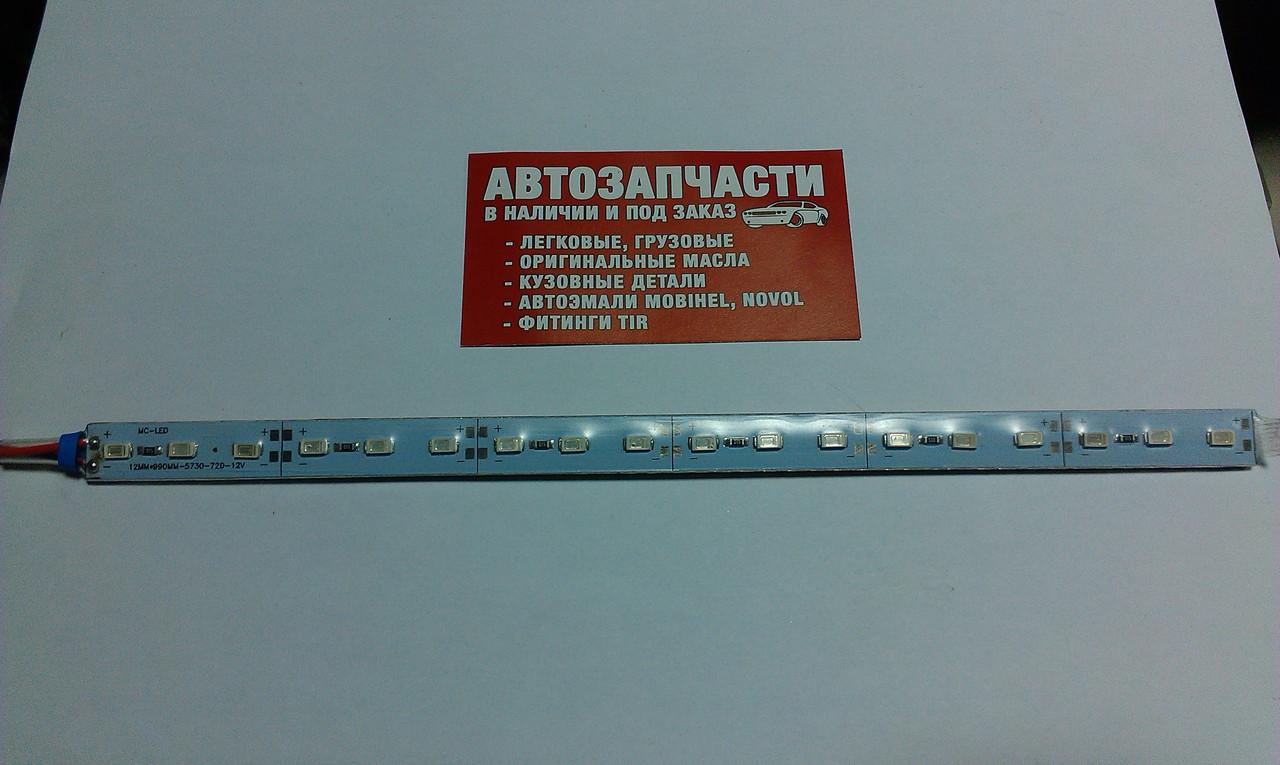 Диодная полоса 24 см. с проводом 12V синяя