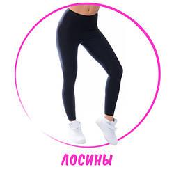 """Женские лосины """"Sport"""""""