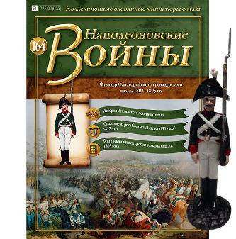 Наполеоновские войны №164 Eaglemoss (1:32). Мушкетер Тенгинского мушкетерского полка