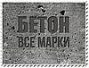Бетон М100, М150,М200, М250, М300,М350, М400