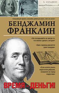Время-деньги! Франклин